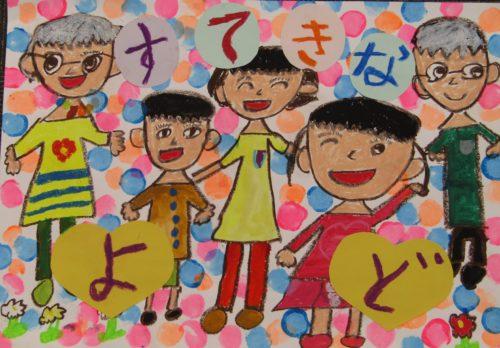 "<span class=""title"">余土地区活性化ポスター受賞者決定‼</span>"