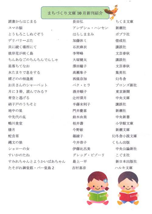 """<span class=""""title"""">まちづくり文庫新刊入情報</span>"""
