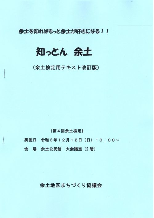 "<span class=""title"">余土検定のお知らせ</span>"